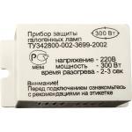 Блок защиты для галогенных ламп 1000W 230V, PRO11