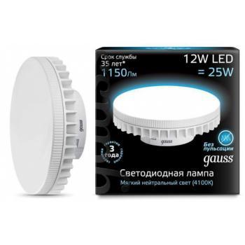 Лампа светодиодная Gauss LED GX70 12W AC150-265V 4100K 1/10/40